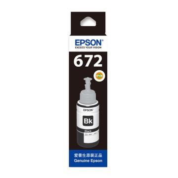 爱普生原装墨水适用L360/L310/L220/L365/L455/L1300 墨仓式打印机墨水T672黑色墨水 单位:个