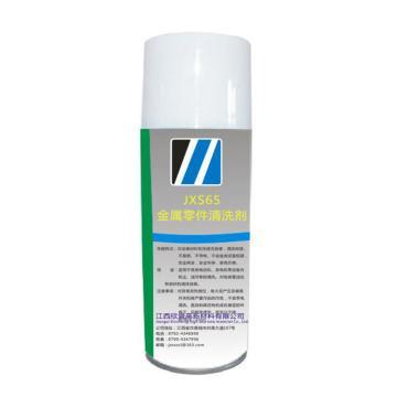 江西欣盛 金屬零件清洗劑,JXS65,20kg/桶