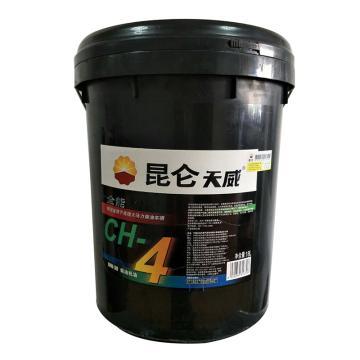 昆仑 润滑脂,发动机油,天威 CH-4 10W-30,18L/桶