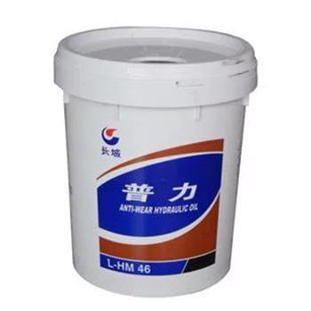 长城 普力 L-HM46抗磨液压油普通,16kg/桶