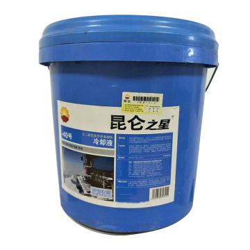 昆仑 防冻液,昆仑之星 -40℃,18kg/桶