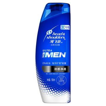 海飛絲男士去屑洗發露勁感凈透,190mlX24瓶/箱 單位:瓶