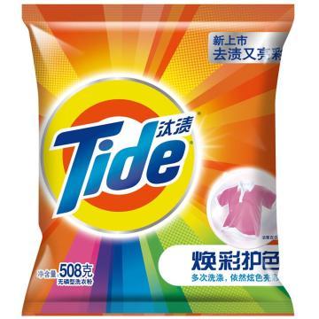 汰漬煥彩護色洗衣粉,508g 單位:袋