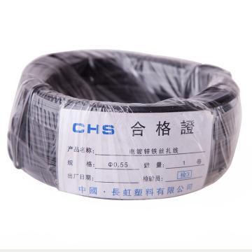 长虹塑料 PVC绑扎带绑丝电镀锌扎丝 铁芯扎线 0.55 黑色
