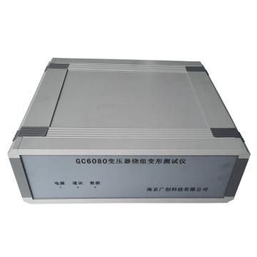 南京广创 变压器绕组变形测试仪GC6080