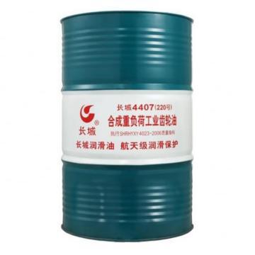 长城 合成重负荷齿轮油,4407,220,170kg/桶