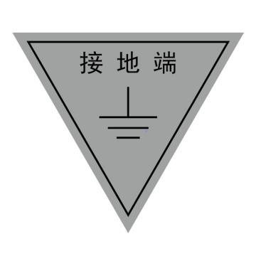 接地端 三角形接地标识牌 铝板边长40mm,厚0.5mm 雕刻填漆