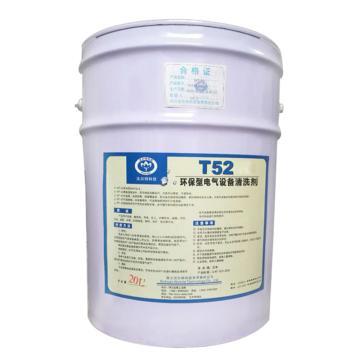 沃尔特 环保型电气设备带电清洗剂 T52,20L/桶