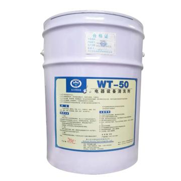 沃尔特 电气设备带电清洗剂 WT-50,20L/桶