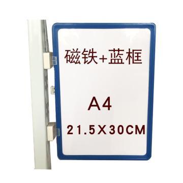 蓝巨人 A4磁性材料卡,外尺寸(mm):200*300,蓝色
