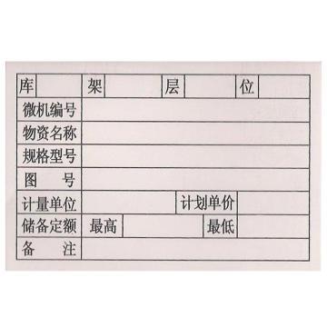 Raxwell 标签纸,纸片尺寸:96*58mm,配AVJ247 ABX545磁性标签使用