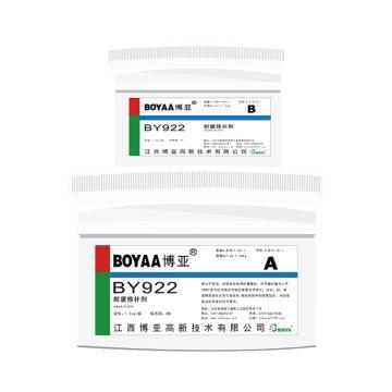 博亚 耐磨修补剂,BY922,1.8kg/套
