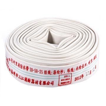 消防水带,50mm口径天然橡胶衬里单层(含接口)
