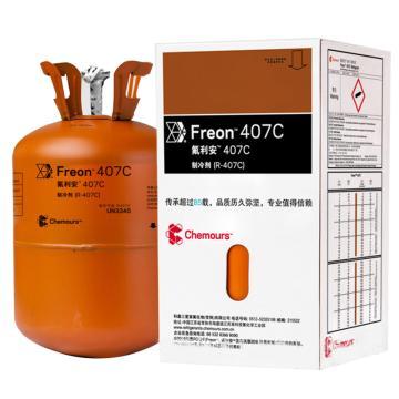 科慕(原杜邦) 制冷剂,R407C,10kg/瓶