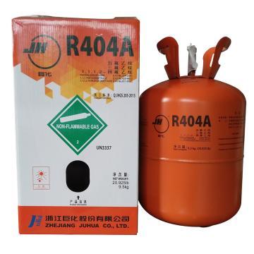 制冷剂,巨化,R404A,9.5kg/瓶