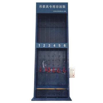 亚太 吊索具专用存放架,外形尺寸(mm): 1960*950*3230,型号:DSJCFJ-3.2-6