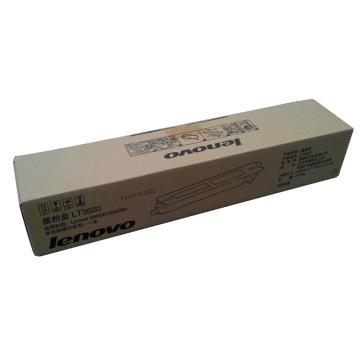 联想(Lenovo)LT3620墨盒适用 XM2061/2561复印机