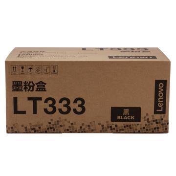 联想(Lenovo) LT333墨盒 适用于联想LJ3303DN LJ3803DN