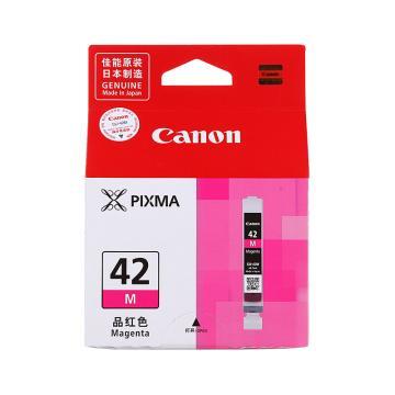 佳能(Canon)CLI-42M品红色墨盒 (适用机型PRO-100) 42 M 品红色墨盒 13ml