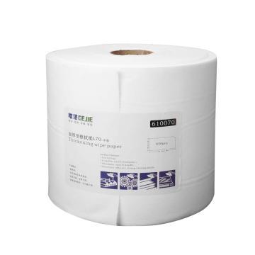 格洁L70加厚工业擦拭纸,610 070,26.5cm×35cm×650张/卷 1卷/箱 白色 单位:箱