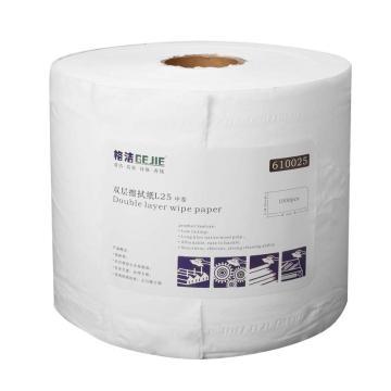 格洁L25双层工业擦拭纸,610 025,25cm×35cm×1000张/卷 2卷/箱 白色 单位:箱