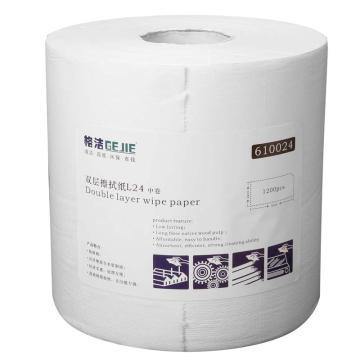 格潔L24雙層工業擦拭紙,610 024,24.5CM*37CM*1000張/卷 2卷/箱 白色 單位:箱