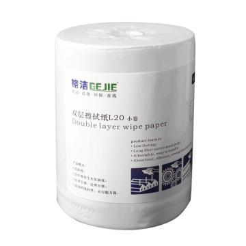 格洁L20双层工业擦拭纸,610 020,20cm×30cm×300张/卷 12卷/箱 白色 单位:箱