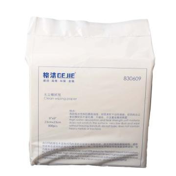 格洁无尘擦拭纸,830 609,22.8cm×22.8cm×300张/包 10包/箱 白色 单位:箱