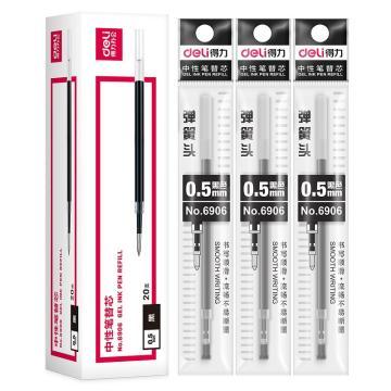 得力 按动中性笔芯,0.5mm弹簧头(黑)6906  20支装  配S01/S02 单位:盒