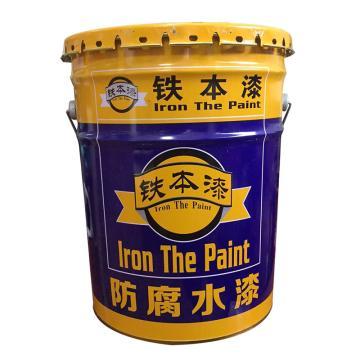 铁本 水性环氧防腐面漆,黑色,主漆:固化剂=4:1,25kg/桶