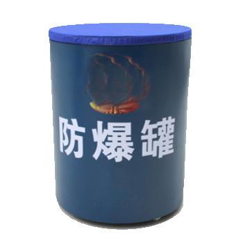 麦盾 1.5kg 防爆桶,外径Φ630mm