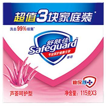 舒肤佳芦荟呵护型香皂,115克X3  82179393  单位:个