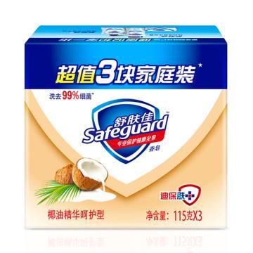 舒肤佳椰油精华呵护型香皂,115克X3  82179396  单位:个