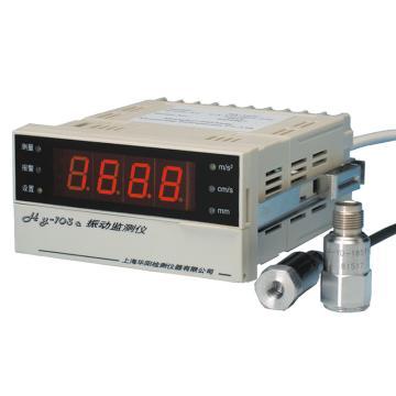 华阳/HY 振动监测仪,HY-103C