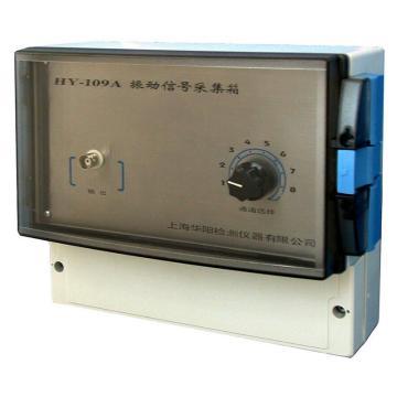 华阳/HY 振动信号采集仪(无源),HY-109A
