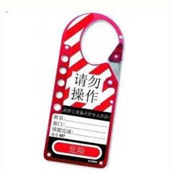Master Lock 带标签易用安全锁扣,427MCN