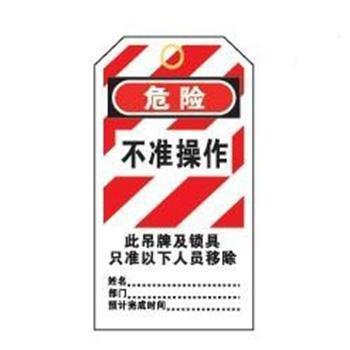 安全锁吊牌,PVC,BD-8611