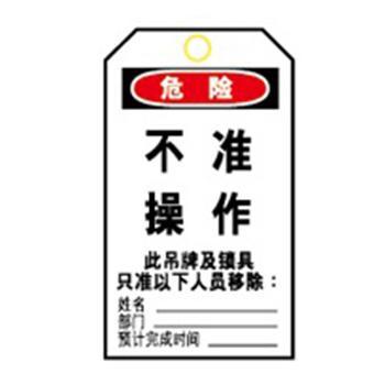 贝迪BRADY 普通型聚酯中文吊牌,B-851,13.9cm×7.6cm,不准操作