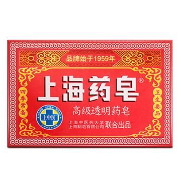 上海药皂高级透明药皂,130g 沐浴皂肥皂清洁洗手药皂 单位:块