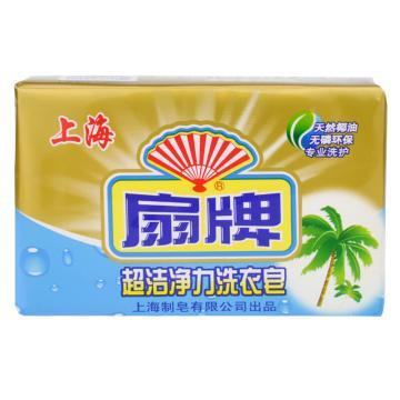 扇牌超洁净力洗衣皂,250g,透明皂深层去污老肥皂 天然椰油内衣皂 单位:块