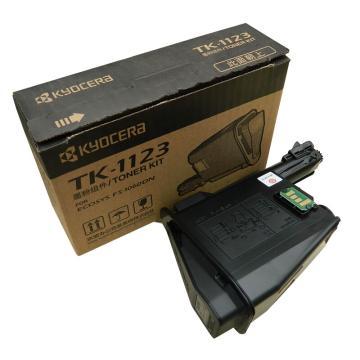 京瓷墨粉(TK-1123)高容3000页 FS-1060DN/P1025d/P1025/M1025d/PN/FS-1025MFP