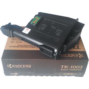 京瓷墨粉(TK-1003)低容1200页 适用FS-1040/M1520h/FS-1020MFP/FS-1120MFP