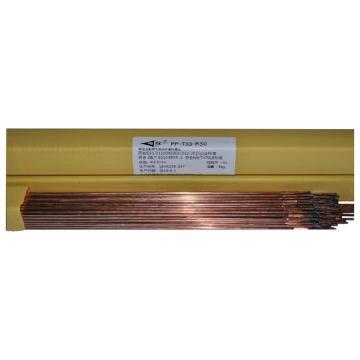 上海电力牌承压设备用热强钢钨极氩弧焊丝,PP-TIG-R30(ER55-G),Φ2.5,20公斤/箱