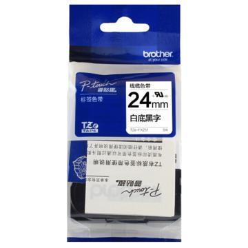 兄弟 標簽色帶, 白底/黑字(線纜標簽) 24mmTZe-FX251 單位:卷