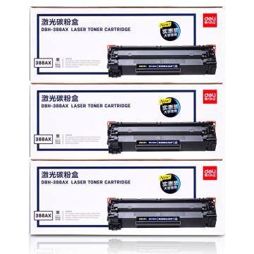 得力(deli) 三支装硒鼓,碳粉盒 388A 88A硒鼓(适用惠普HP P1007/P1008)DBH-388AX3 单位:套