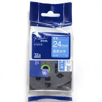 兄弟 色帶,藍底/白字,24mm TZE-555 單位:卷