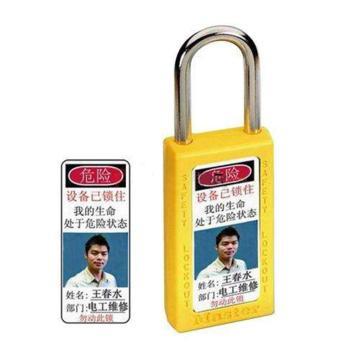 Master Lock 411锁适用照片标识贴纸,英文标识,6张装,0411-5705