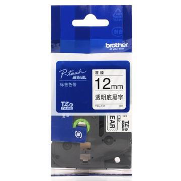 兄弟色带,透明底/黑字,12mm TZE-131( 后期型号升级为TZE-Z131,产品不变)