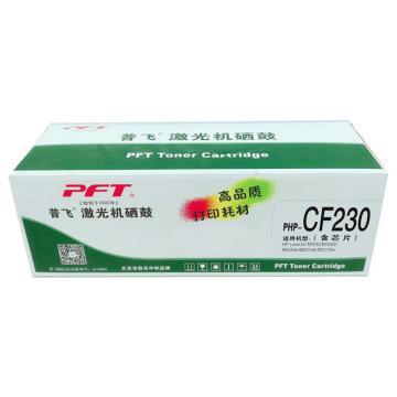 普飞 硒鼓,CF230A 黑色打印硒鼓 (适用于 HP M203系列) 单位:个