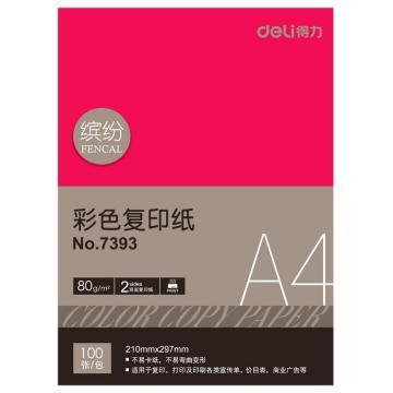 得力 彩色复印纸,297*210(红)(100张/包)7393 单位:包(售完为止)